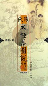 Chen Xin Livre illustré Tai Chi Chuan famille Chen chenshi taijiquan tushuo