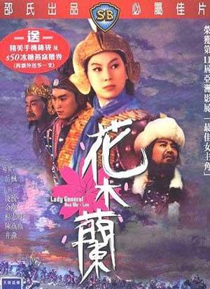 chinoises kungfu Femmes Hua Mulan Affiche 2004 DVD