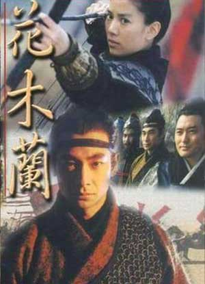 chinoises kungfu Femmes Hua Mulan Affiche Mulan TV serie 1998