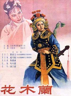 chinoises kungfu Femmes Hua Mulan Affiche Opera 1956 Chang Xiangyu
