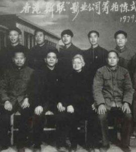 Enseigner-Tai-Chi-Chuan-Chenjiagou-1979
