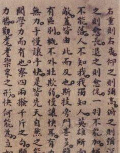 Wang-Zongyue-Traite-du-Tai-Chi-Chuan-Zong-Yue
